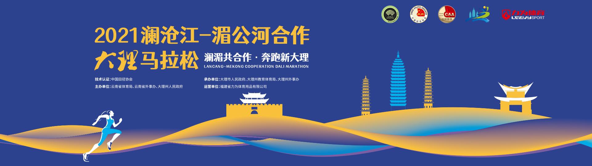 2021澜沧江-湄公河合作大理马拉松