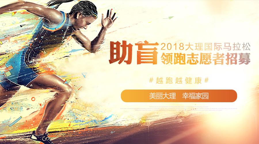 大理国际马拉松助盲领跑志愿者招募