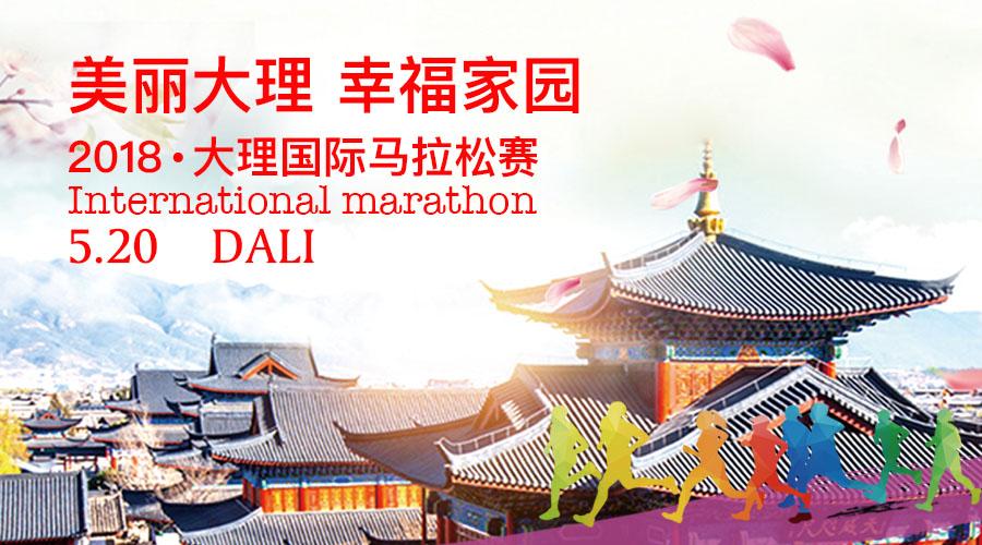天空院·韵动中国2018大理国际马拉松成绩公示