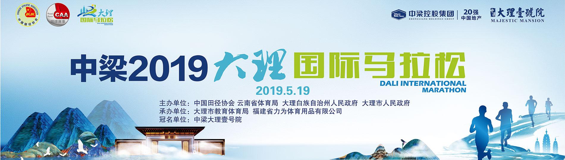 2019大理国际马拉松