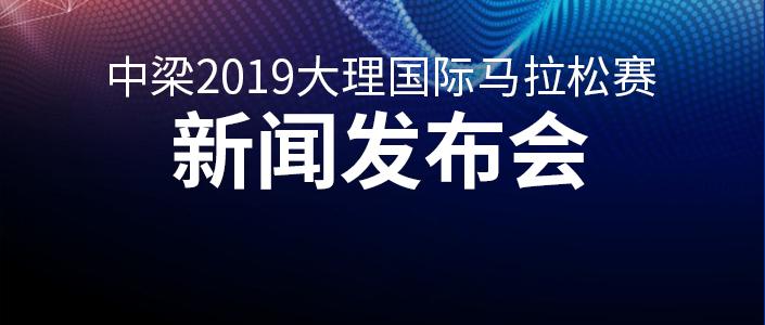 中梁2019大理国际马拉松赛新闻发布会今日在大理召开