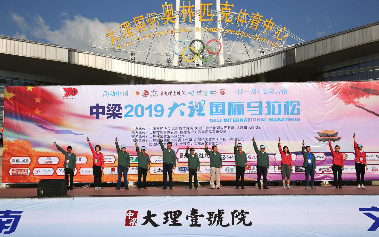 爱跑步 去大理——2019大理国际马拉松今日开赛